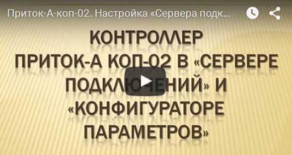 Видеоурок Приток-Акоп-02. Настройка Сервера подключений