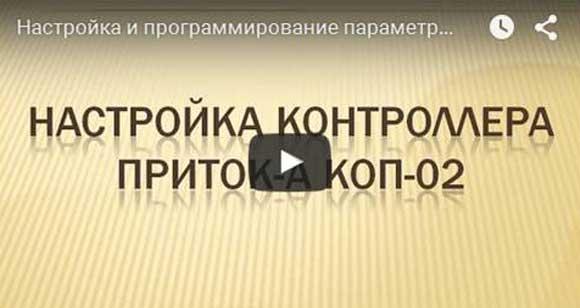 Видеоурок Программирование Приток-А КОП-02