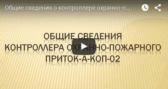 Видеоурок Приток-Акоп-02