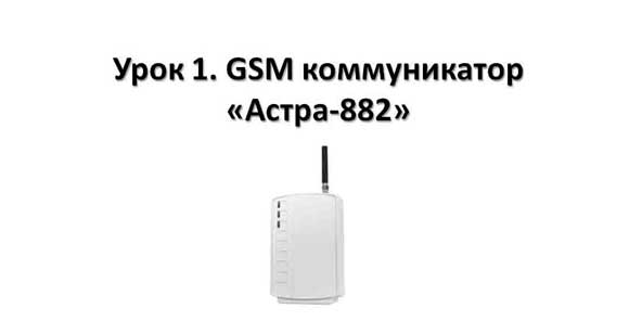 Видеоурок GSM коммуникатор Астра 882