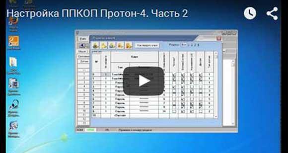 Видеоурок Настройка ППКОП Протон-4 Часть 2