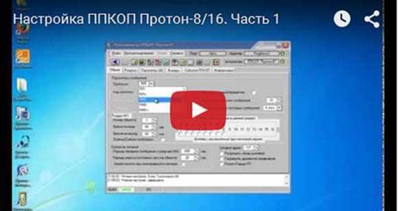Видеоурок Настройка ППКОП Протон-8/16. Часть 1