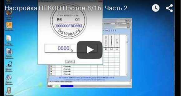 Видеоурок Настройка ППКОП Протон-8/16. Часть 2