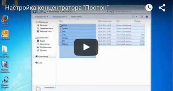 Видеоурок Настройка концентратора Протон